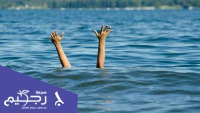 تفسير الغرق في المنام للمرأة والرجل