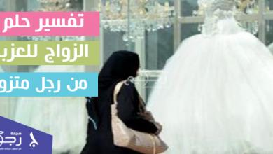 تفسير حلم الزواج للعزباء .. تفسير حلم زواج البنت من رجل متزوج