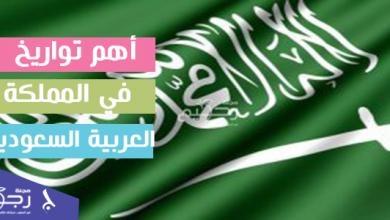 أهم تواريخ في المملكة العربية السعودية