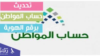 تحديث حساب المواطن برقم الهوية