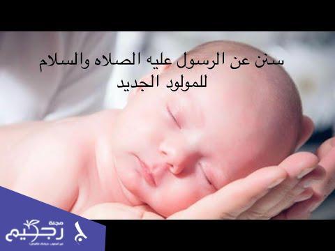 حلق رأس المولود