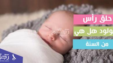 حلق رأس المولود هل هي من السنة .. تعرف على السنة الصحيحة مع المولود