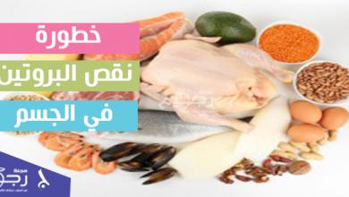 خطورة نقص البروتين في الجسم