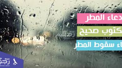 دعاء المطر مكتوب صحيح 2021..دعاء سقوط المطر