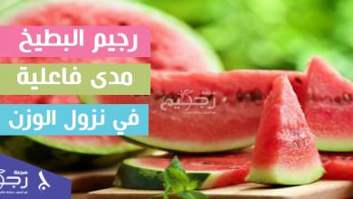 رجيم البطيخ