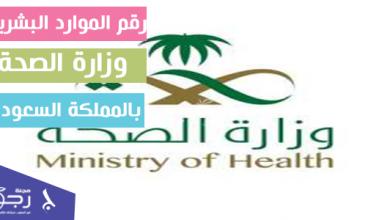 رقم الموارد البشرية وزارة الصحة بالمملكة العربية السعودية