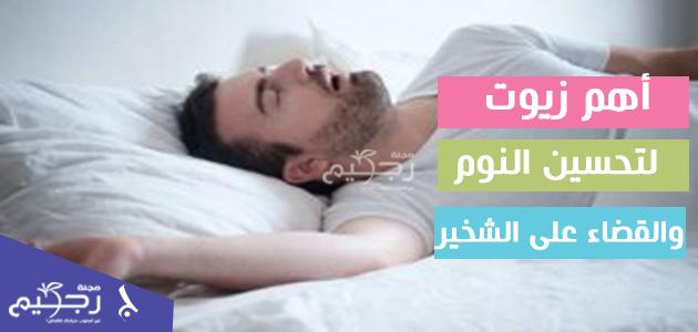 أهم زيوت لتحسين النوم والقضاء على الشخير نهائيًا