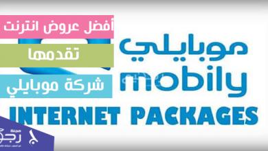 أفضل عروض انترنت تقدمها شركة موبايلي وطريقة خطوات شحن بيانات موبايلي بسهولة
