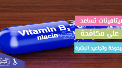 فيتامينات تساعد على مكافحة شيخوخة وتجاعيد البشرة