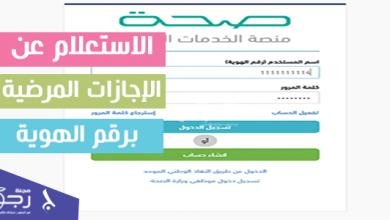 الاستعلام عن الإجازات المرضية برقم الهوية مع طباعة التقرير المرضي من وزارة الصحة مباشرة