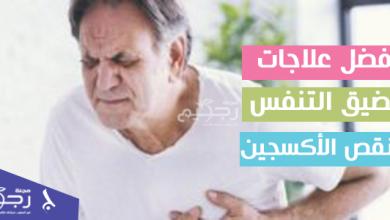 أفضل علاجات لضيق التنفس ونقص الأكسجين في المنزل