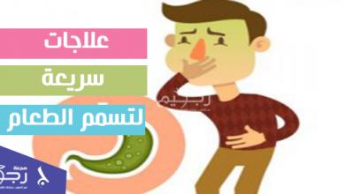 علاجات سريعة لتسمم الطعام .. اسعافات اولية لتسمم الأكل