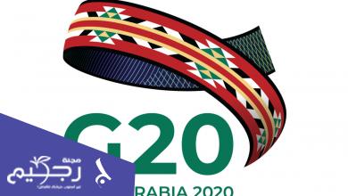 قمة العشرين في السعودية ولأول مرة بشكل افتراضي