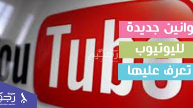 5 قوانين جديدة لليوتيوب تعرف عليها .. قوانين اليوتيوب الجديدة
