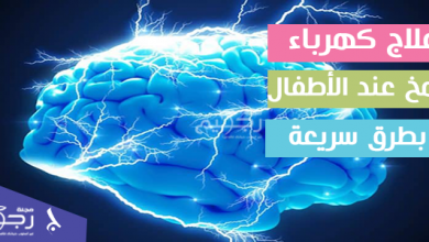علاج كهرباء المخ عند الأطفال بطرق سريعة
