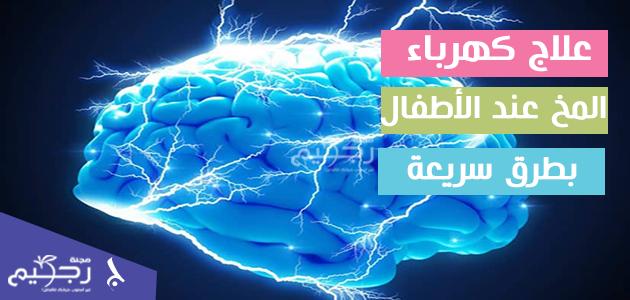 علاج كهرباء المخ عند الأطفال بطرق سريعة مجلة رجيم