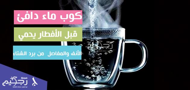 كوب ماء دافئ قبل الأفطار يحمي الأنف والمفاصل والمعدة من برد الشتاء