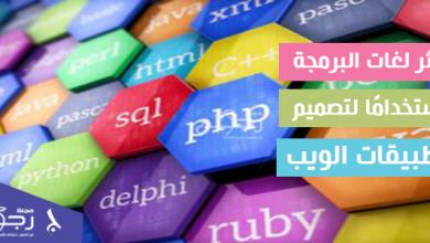 أكثر لغات البرمجة إستخدامًا لتصميم تطبيقات الويب