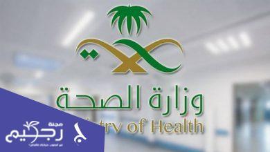 لقاح كورونا مجاني للجميع في السعودية