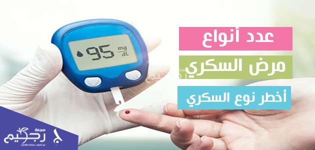 عدد أنواع مرض السكري .. أخطر نوع لمرض السكري