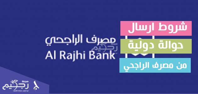 ارسال حوالة دولية من بنك الراجحي