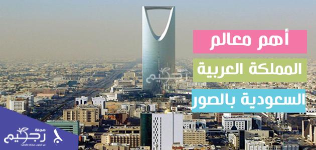معالم المملكة العربية السعودية