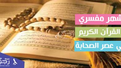 اشهر مفسري القرآن الكريم في عصر الصحابة