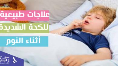 علاجات طبيعية للكحة الشديدة أثناء النوم