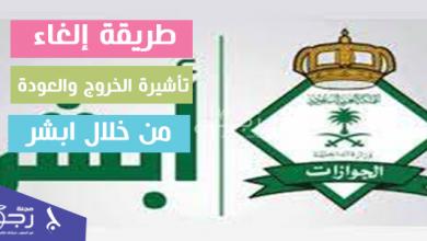 طريقة إلغاء تأشيرة الخروج والعودة من خلال منصة ابشر تبعًا للجوازات السعودية