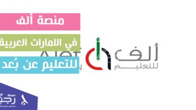 منصة ألف في الامارات العربية المتحدة للتعليم عن بُعد
