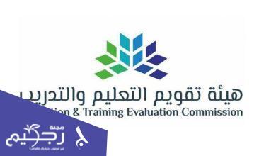 مواعيد التسجيل في اختبارات المهنية للمعلمين والمعلمات 1442