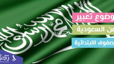 موضوع تعبير عن السعودية للصفوف الابتدائية