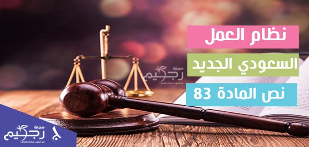 نظام العمل السعودي الجديد .. نص المادة 83 لنظام العمل ...