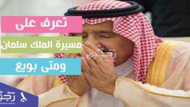 تعرف على مسيرة الملك سلمان.. ومتى بويع الملك سلمان آل سعود