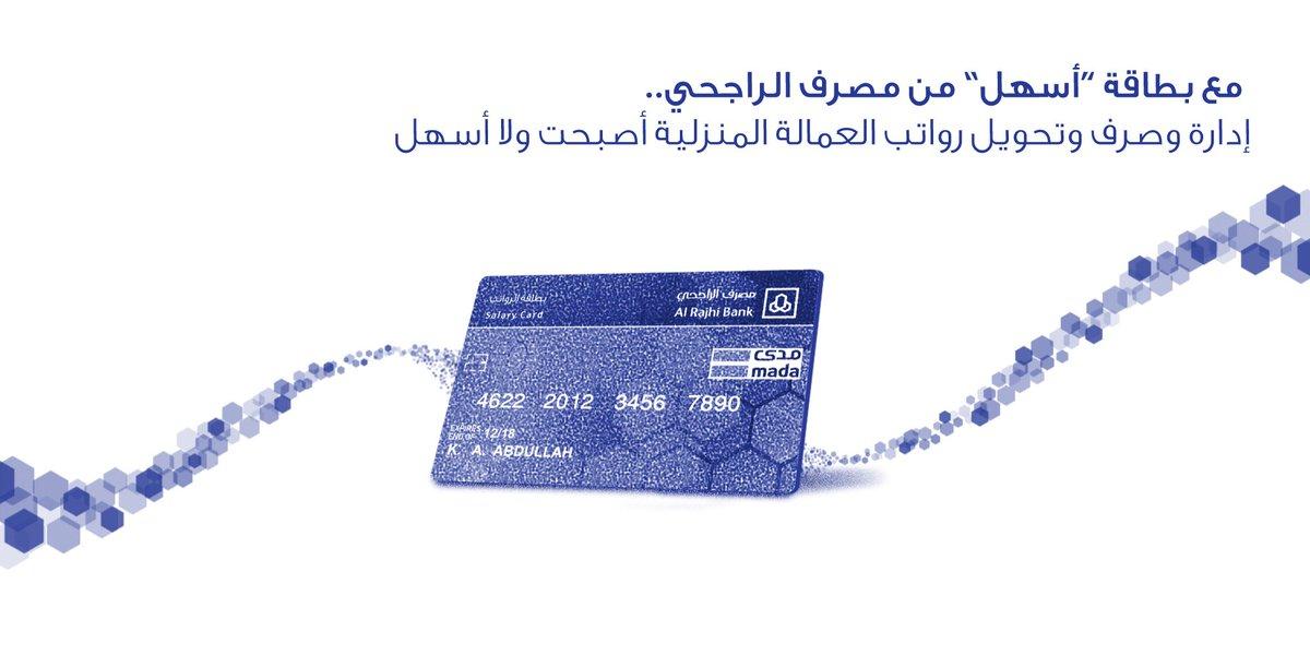 مميزات بطاقة أسهل مسبقة الدفع من الراجحي لدفع الرواتب
