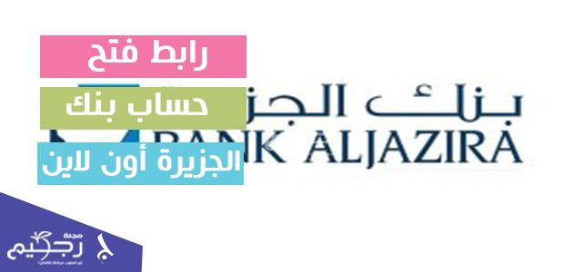 رابط فتح حساب بنك الجزيرة أون لاين مجلة رجيم