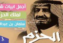 أجمل ابيات شعر لملك الحزم سلمان بن عبدالعزيز آل سعود