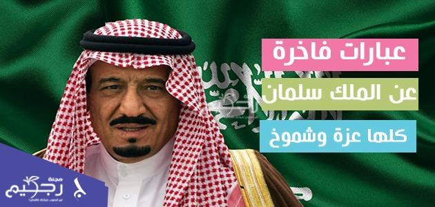 عبارات فخر عن الملك سلمان كلها عزة وشموخ مجلة رجيم