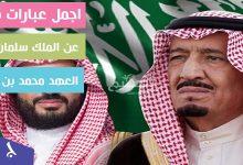 أجمل عبارات قيلت عن الملك سلمان وولي العهد محمد بن سلمان