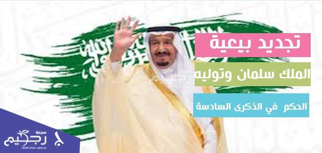 تجديد بيعة الملك سلمان وتوليه مقاليد الحكم في الذكرى السادسة مجلة رجيم