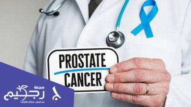 طرق الوقاية من سرطان البروستاتا وأهم الفيتامينات والمعادن التي يحتاجها الجسم