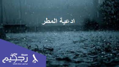 أدعية المطر متنوعة قصيرة