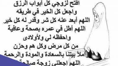 الدعاء لزوجي بالرزق والمال الكثير اللهم ارزق زوجي مجلة رجيم