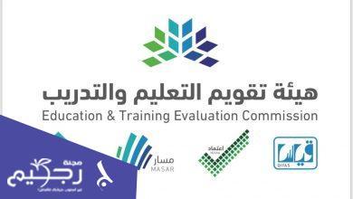 التسجيل في الرخصة المهنية للمعلمين