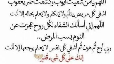 اللهم اشفني واشف كل مريض