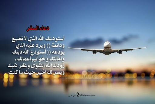 دعاء السفر الصحيحة للمسافر