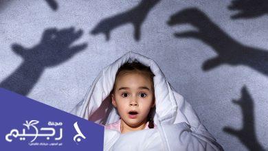 مخاوف الليل عند الأطفال