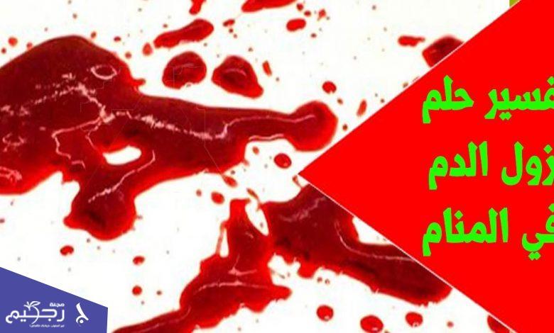تفسير رؤية الدم في المنام