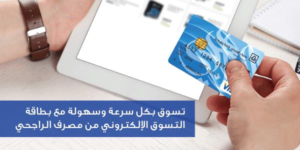 مميزات بطاقة بنك الراجحي للتسوق