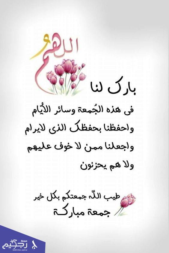 دعاء الجمعة المستجاب دعاء آخر ساعة في يوم الجمعة مجلة رجيم